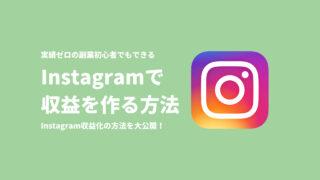 Instagramマネタイズ